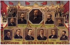 Первый состав Временного правительства. март 1917 года