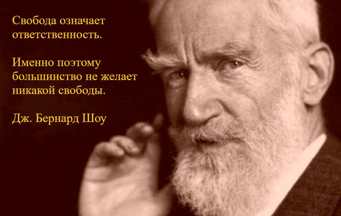 Дж. Бернард Шоу